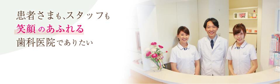 患者様もスタッフも笑顔あふれる歯科医院でありたい